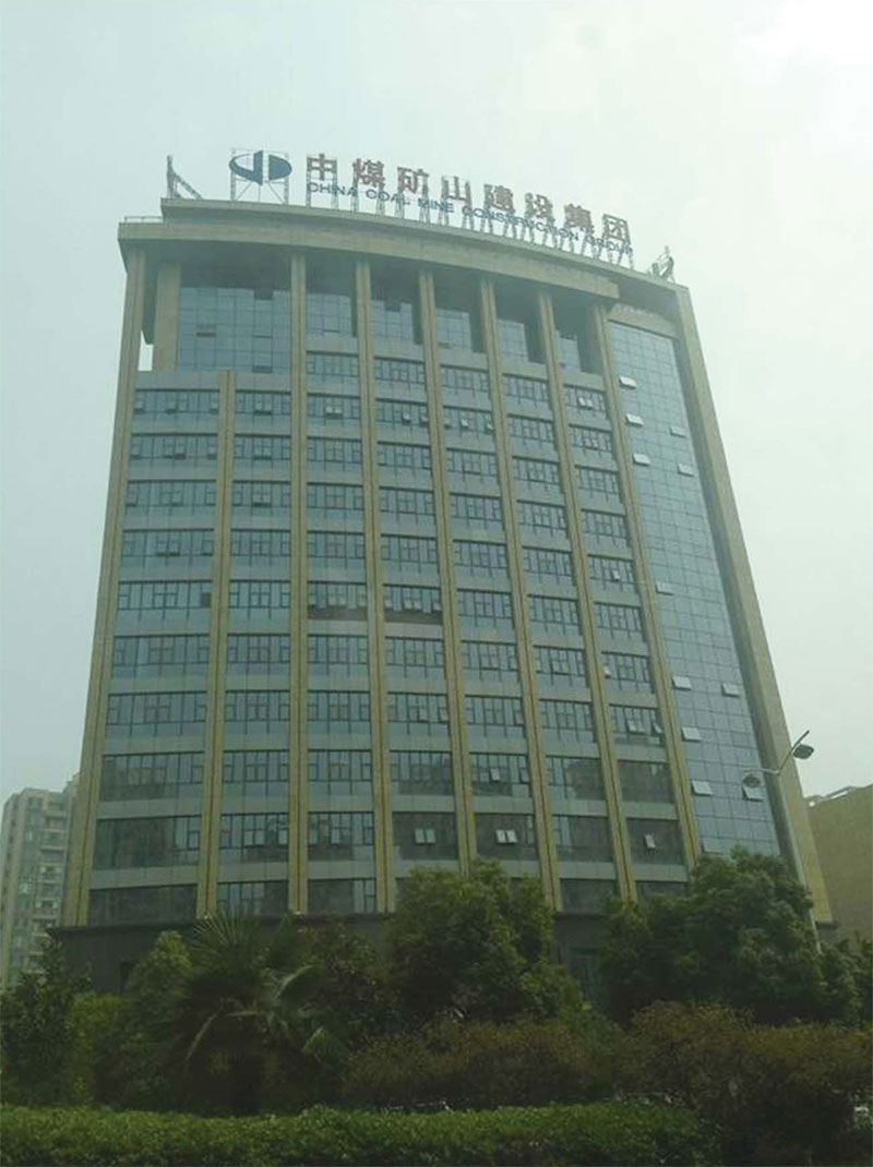 中煤矿山建设集团