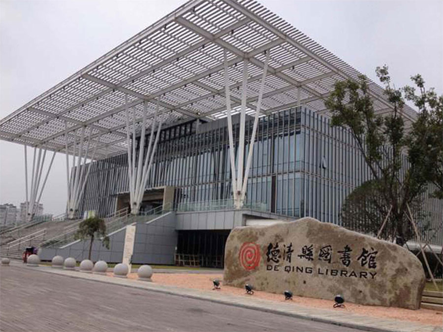 Deqing Library